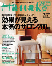 hanakowest2008-07